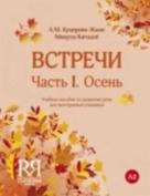 Vstrechi: Chast' I. Osen' [RUS]