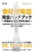 Sekityusokuwannsyou Kannzenn Handobukku Syujyutu Ga Hituyouna Katanotameni [JPN]