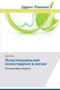 Ekzistentsial'naya Psikhoterapiya V Zhizni [RUS]
