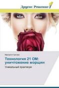 Tekhnologiya 21 Om [RUS]