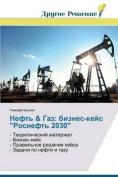 "Neft' & Gaz  : Biznes-Keys ""Rosneft' 2030"""