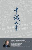 The Ten Commandments [CHI]