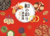 Collection of Japanese Textile Designs [JPN]