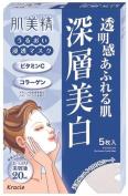 Kracie Hadabisei Facial Mask Clear (Whitening) [Badartikel]
