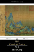 Classic of Poetry: Shijing [CHI]