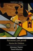 Stories for Children [RUS]