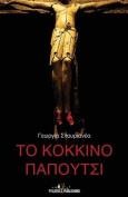 To Kokkino Papoutsi [GRE]