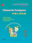 Chinese for Foreigners [CHI]
