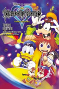 Kingdom Hearts: The Novel