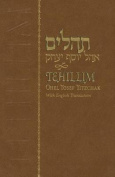 Tehillim with English - Flexi