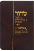 Siddur Annotated Hebrew Compact Annotated