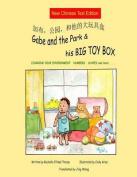 Gabe and the Park & His Big Toy Box (Mandarin Chinese)  : Mandarin Chinese Text  [CHI]