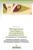 Metodologiya Prikladnykh Issledovaniy Neverbal'nogo Povedeniya Cheloveka [RUS]