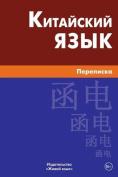 Kitajskij Jazyk. Perepiska [RUS]