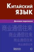 Kitajskij Jazyk. Delovaja Perepiska [RUS]