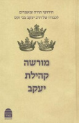 Morasha Kehillat Yaakov [HEB]