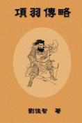 Brief Biography of Xiang Yu [CHI]