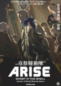 Ghost in the Shell Arise [Region 1] [Blu-ray]