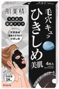 Kanebo Kracie Hadabisei Moisture Enriching Mask-4 Piece
