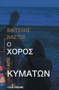O Xoros Twn Kymatwn [GRE]