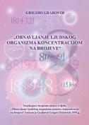 Obnavljanje Ljudskog Organizma Pomo U Koncentracije Na Brojeve  [HRV]