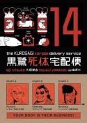 Kurosagi Corpse Delivery Service, Volume 14