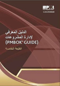 Al Dalil Al Maa'arify Lee Idarat Al Mashroo'aat (Pmbok Guide), Al Taabat Al Saadisa [A Guide to the Project Management Body of Knowledge (Pmbok(r) Guide)-Fifth Edition](arabic Edition)  [ARA]