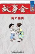 A P Xin Zhuan  [CHI]