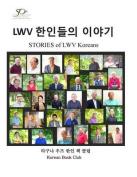 Stories of Lwv Koreans
