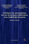 The Institutions of Sovereign and Autonomous Regime in the Orthodoc Church [GRE]