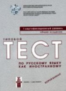 Typical Tests of Russian as a Foreign Language [RUS]