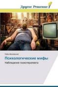 Psikhologicheskie Mify [RUS]
