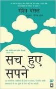 I Have a Dream (Hindi)