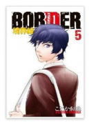 Border: Volume 5  : Yaoi Manga