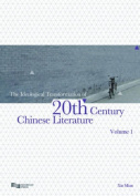 The Ideological Transformation of 20th Century Chinese Literature
