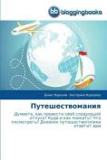 Puteshestvomaniya [RUS]