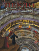 Inferno: The Art Collection [UKR]