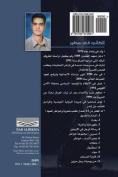 Nisreen: Riyad Al Kadi [ARA]