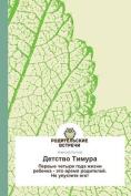 Detstvo Timura [RUS]
