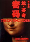 The Da Vinci Code [CHI]