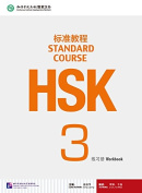 HSK Standard Course 3 - Workbook