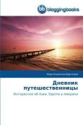 Dnevnik Puteshestvennitsy [RUS]