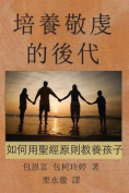 Chinese-CT: Principles and Practices of Biblical Parenting [CHI]