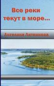All the Rivers Run Into the Sea [RUS]
