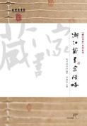 Zhe Jiang Cang Shu Jia Zhuan Lue