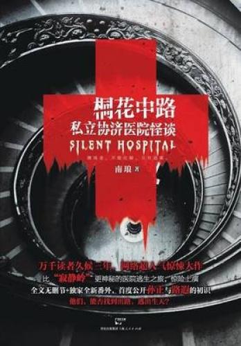 Tong-Hua-Zhong-Lu-Si-Li-XIE-Ji-Yi-Yuan-Guai-Tan-by-Lang-Nan