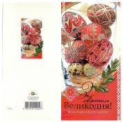Happy Easter Ukrainian Greeting Card