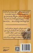Naqb Rasyool [ARA]