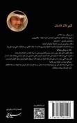 Alahd Alakhaer [ARA]