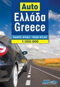 Greece Atlas: ROAD.A10: 2014